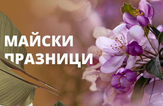 Майски празници 23.05 - 26.05.2019