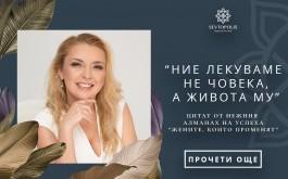 Милена Иванова в интервю за