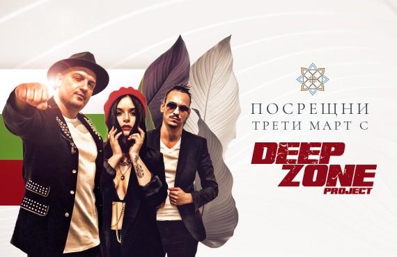 Трети март с Deep Zone Project
