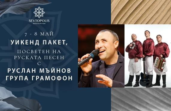 Уикенд пакет, посветен на руската песен