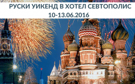 Russian weeked in hotel Sevtopolis 10-13.06.2016