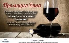 Промоция вина