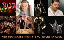 Нова Година в GATSBY STYLE - музикална програма