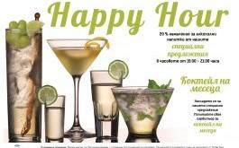 Happy hour и коктейл на месеца