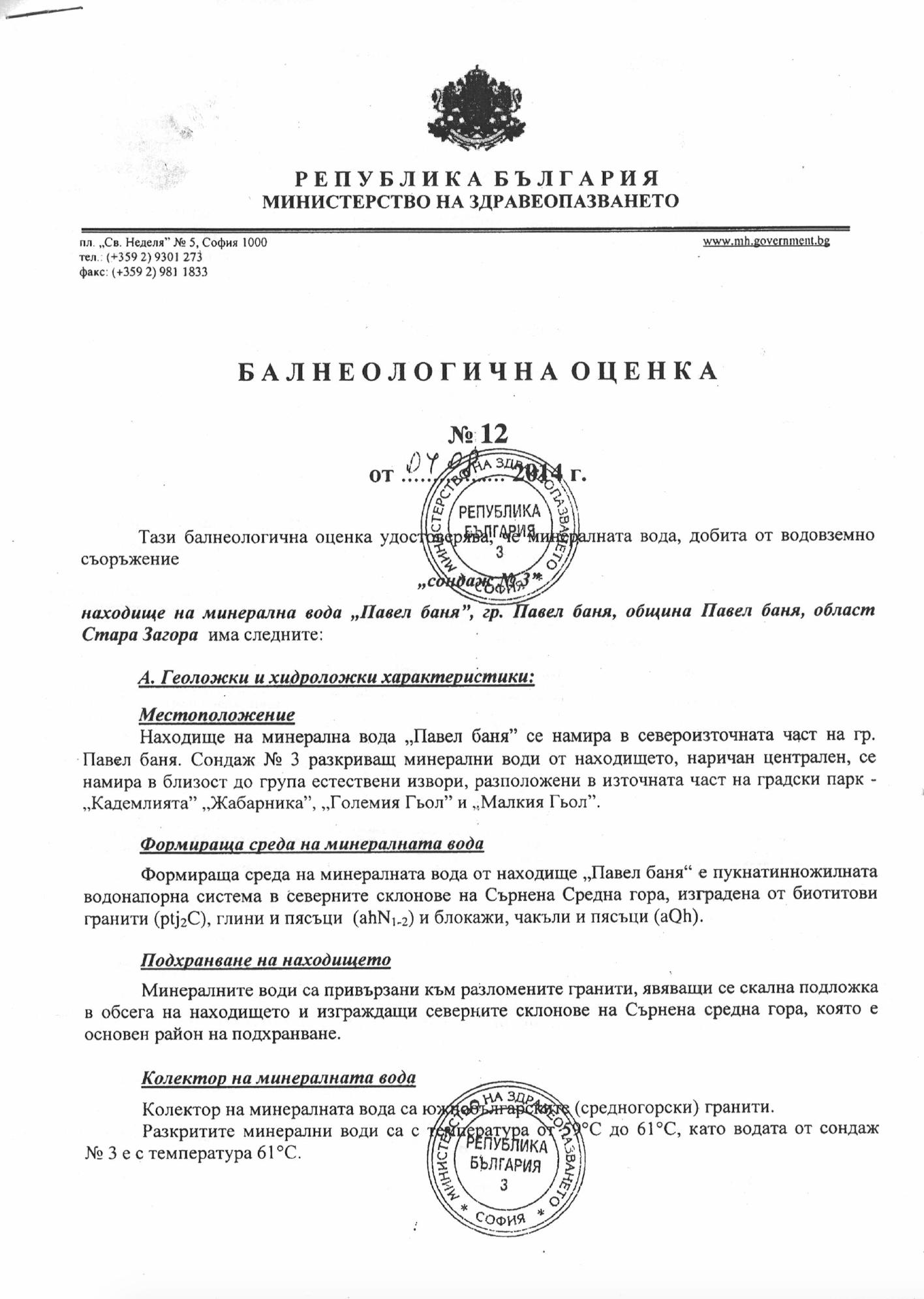 water_certificate_p1.png