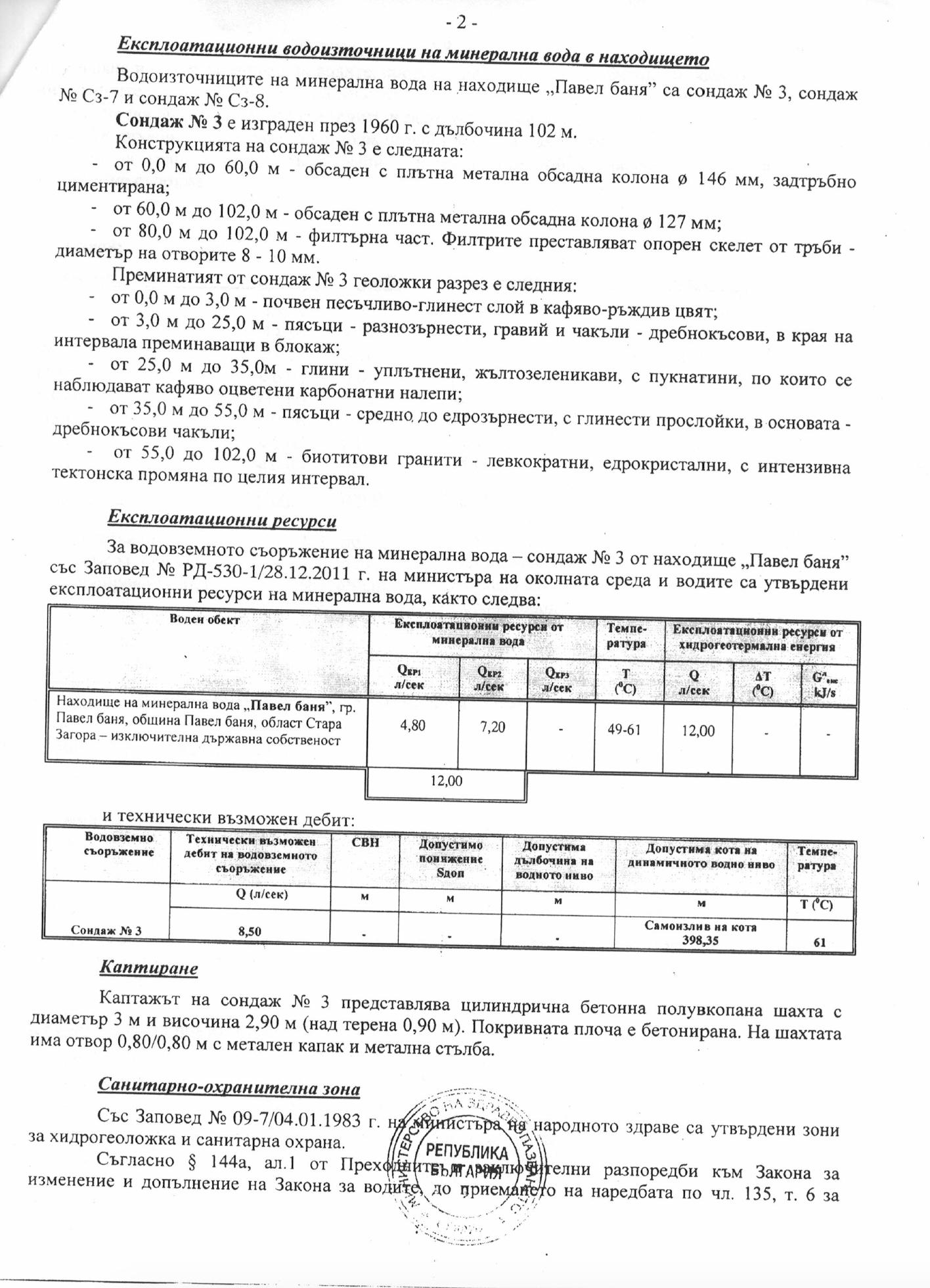 water_certificate_p2.png