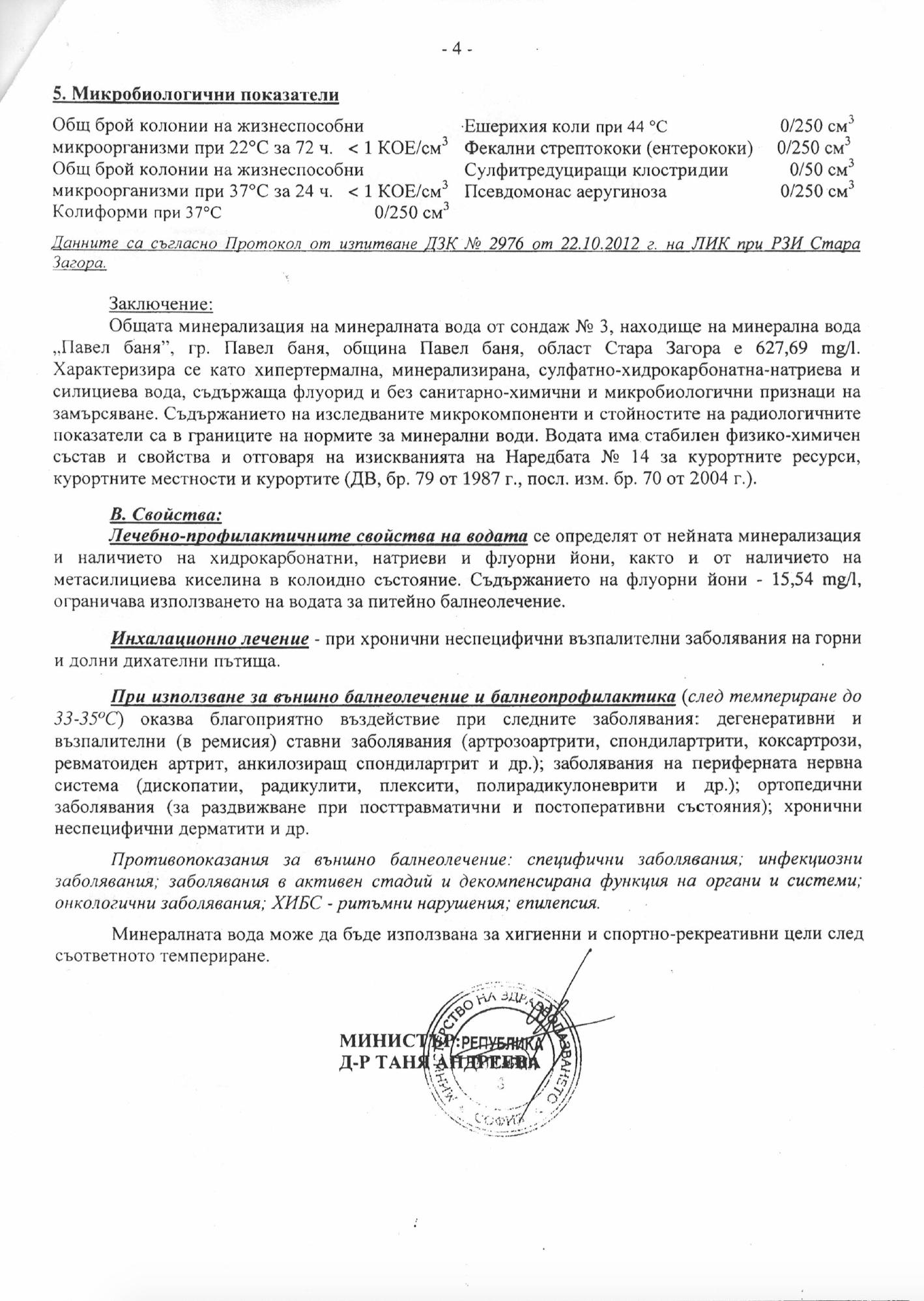 water_certificate_p4.png